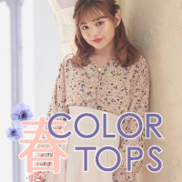 春COLOR TOPS