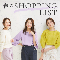 春のSHOPPING LIST