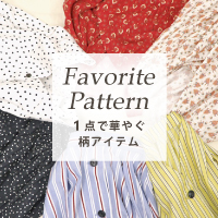 Favorite Pattern -1点で華やぐ柄アイテム-