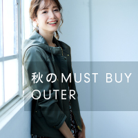 秋のMUST BUY OUTER