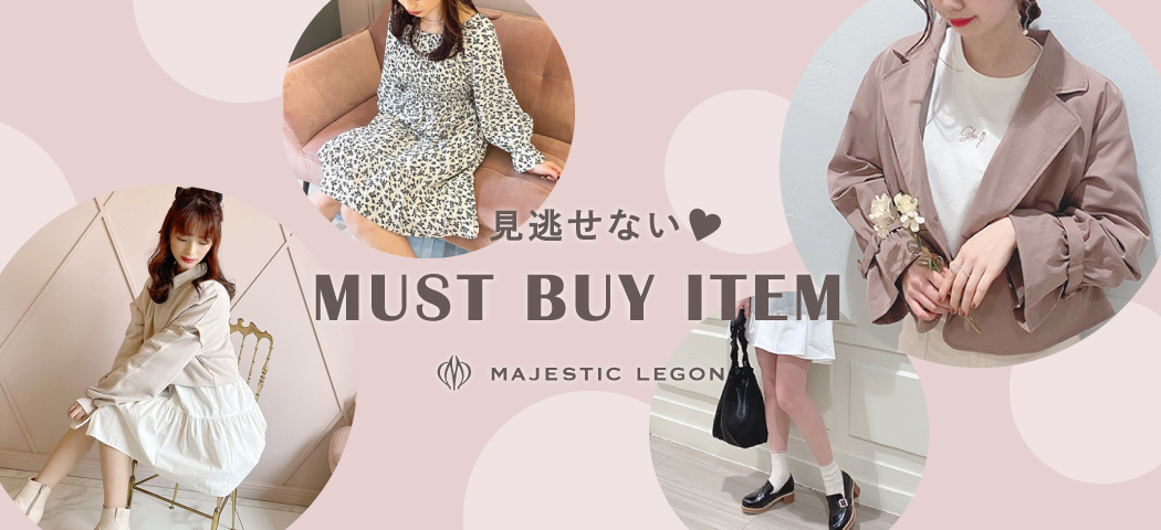【MAJESTIC LEGON】見逃せない♥must buy item