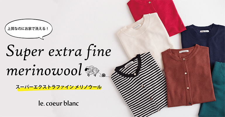 WASHABLE KNIT◆le coeur blanc