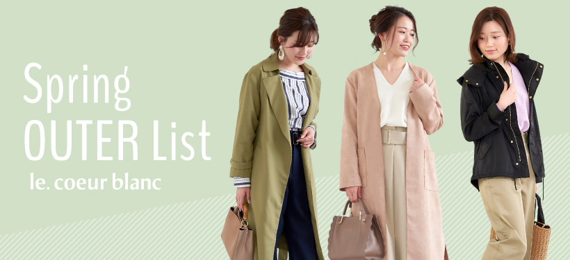【Spring OUTER List】◇ルクールブラン