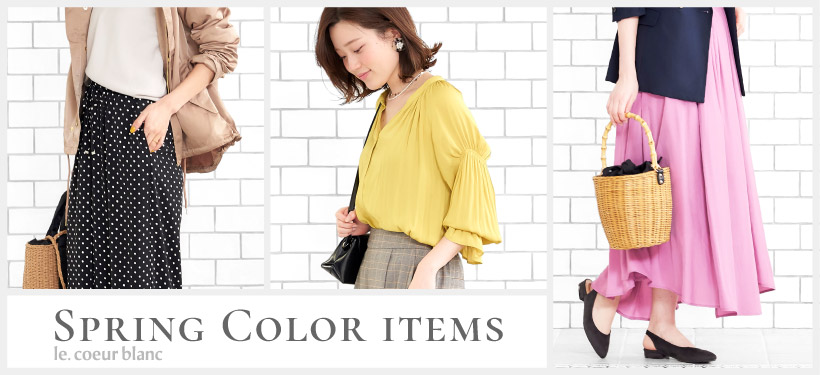 SPRING COLOR ITEMS◇ルクールブラン