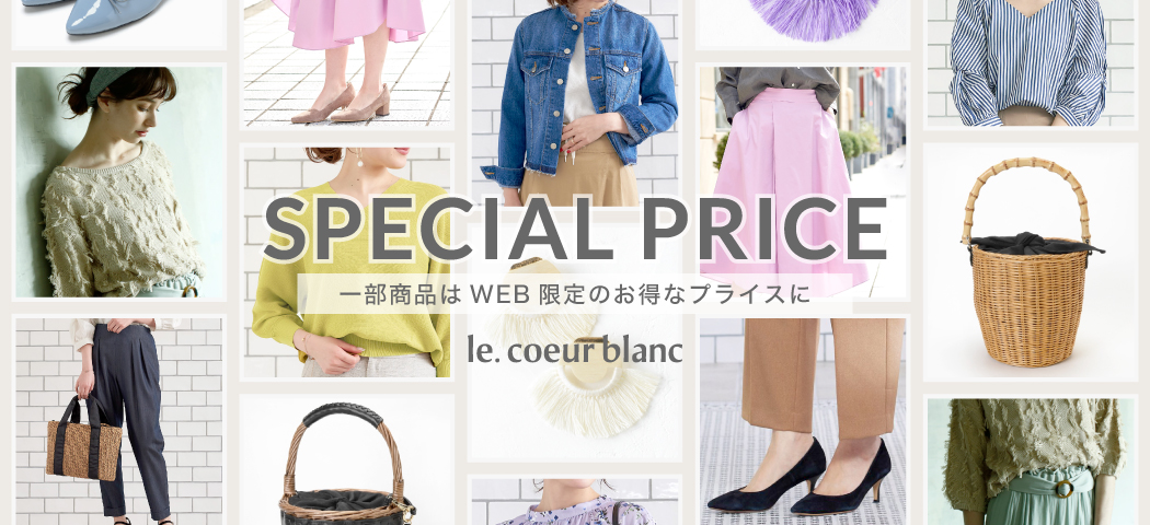 SPECIAL PRICE◆ルクールブラン