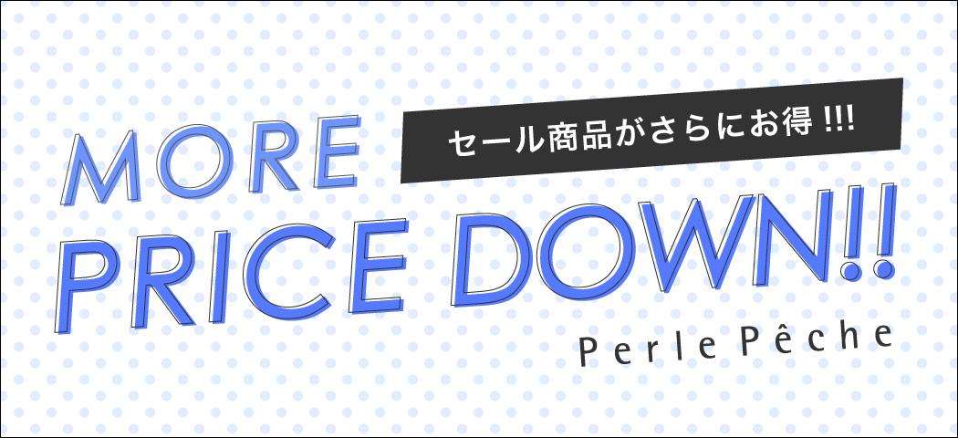 PRICE DOWN アイテム