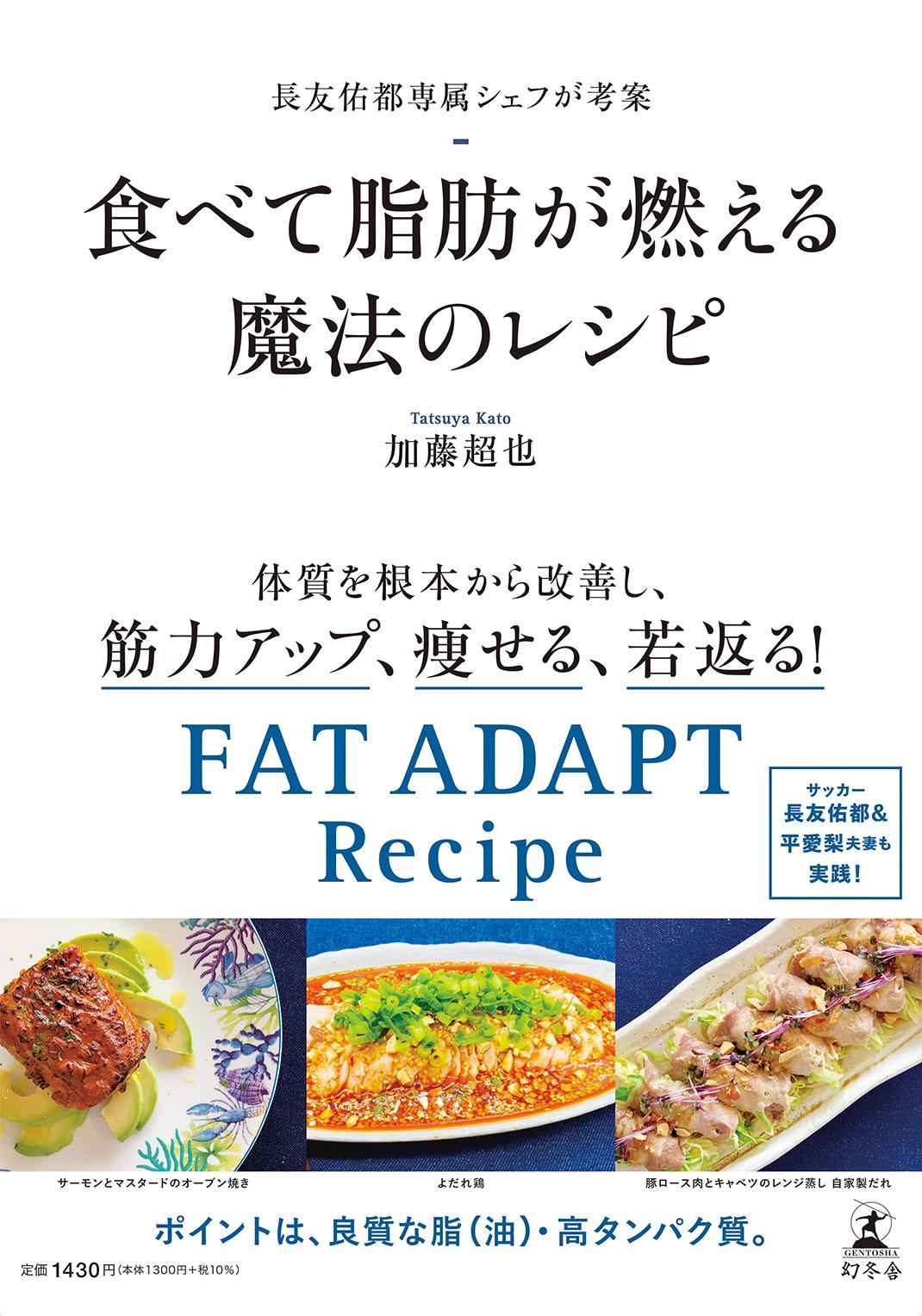 『食べて脂肪が燃える魔法のレシピ』出版のお知らせ