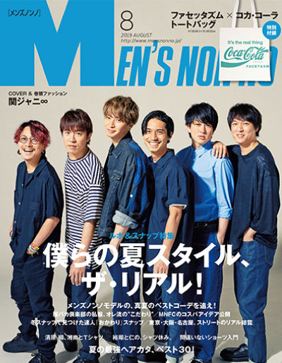 MEN'S NON-NO 8月号