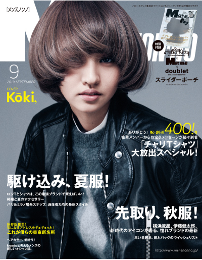 MEN'S NON-NO 9月号
