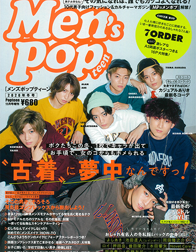 Men's Popteen 11月号増刊