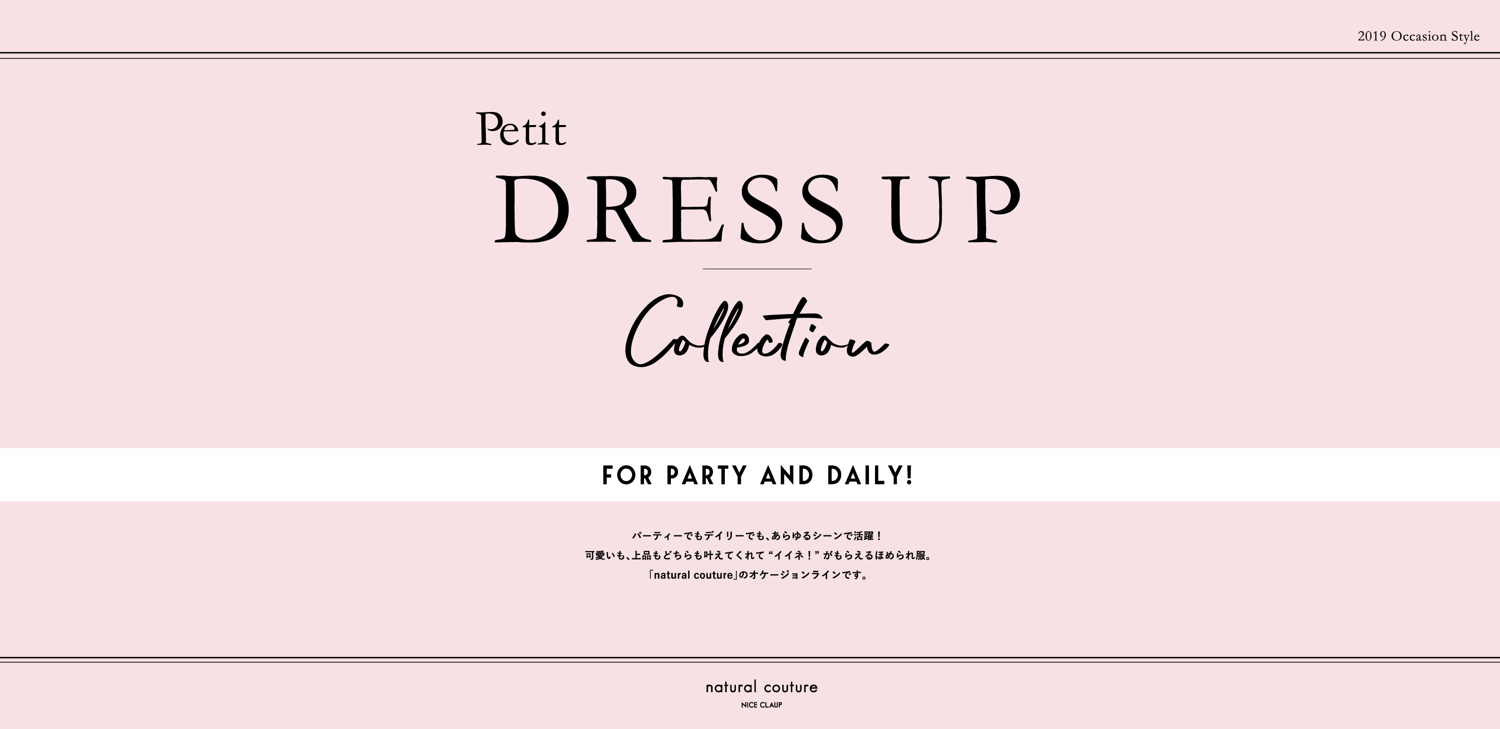 Petit DRESS UP collection