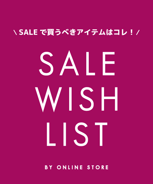 SALE WISH LIST!