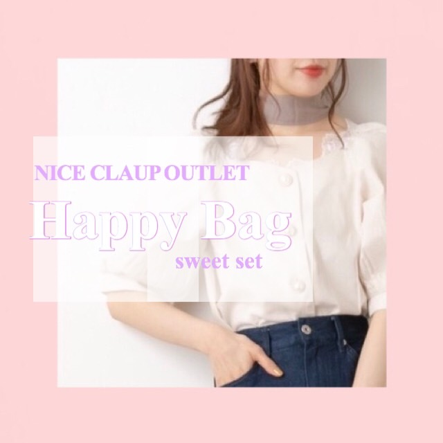 【HAPPY BAG GIRLY】