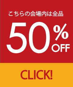 SALEアイテム全品50%OFF